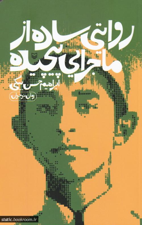 روایتی ساده از ماجرایی پیچیده: رمان نوجوان