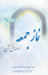 نماز جمعه و مسائل آن