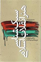 پژوهشی از محمدرضا وحیدزاده در «سبک شناسی هنر انقلاب اسلامی»