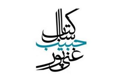 معرفی نامزدهای بخش رمان هفدهمین جشنواره شهید حبیب غنی پور