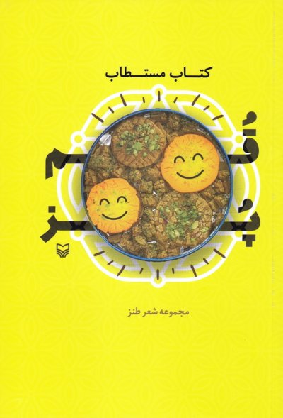 کتاب مستطاب قمپز: مجموعه شعر طنز شاعران استان قم