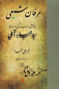 عرفان شیعی: پژوهشی در باب زندگی و اندیشه سید حیدر آملی