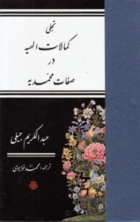 تجلی کمالات الهیه در صفات محمدیه