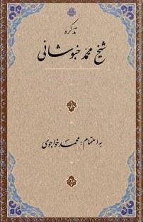 تذکره شیخ محمد خبوشانی