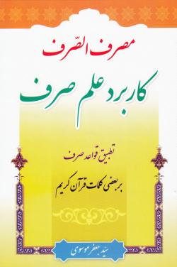 مصرف الصرف یا کاربرد علم صرف: تطبیق قواعد صرفی بر بعضی از کلمات قرآن