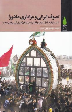تصوف ایرانی و عزاداری عاشورا: نقش عاشورا، اهل فتوت و قلندریه در بنیان گذاری آیین های محرم