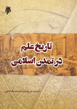 تاریخ علم در تمدن اسلامی