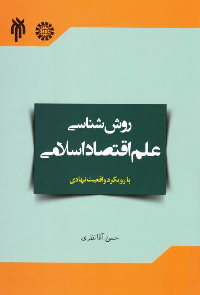 روش شناسی علم اقتصاد اسلامی با رویکرد واقعیت نهادی