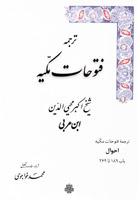ترجمه فتوحات مکیه: احوال باب 189 تا 269