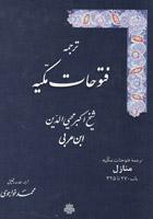 ترجمه فتوحات مکیه: منازل باب 270 تا 325