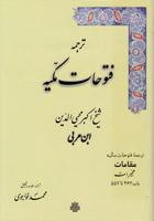 ترجمه فتوحات مکیه: مقامات هجیرات باب 462 تا 557