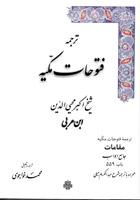 ترجمه فتوحات مکیه: مقامات جامع ابواب باب 559