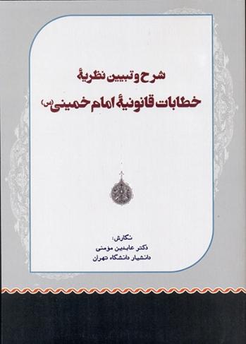شرح و تبیین نظریه خطابات قانونیه امام خمینی (س)