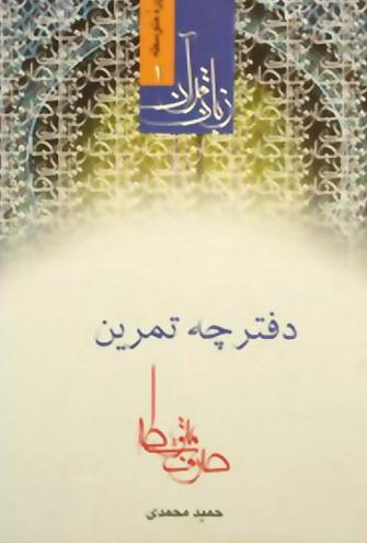 زبان قرآن: دفترچه تمرین صرف متوسطه - جلد اول