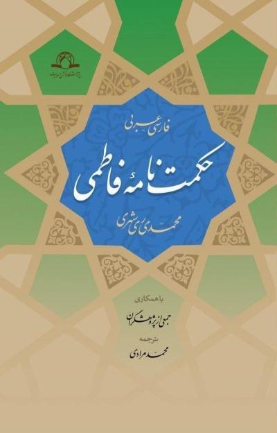 حکمت نامه فاطمی (فارسی - عربی)