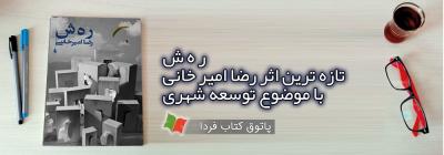 خرید رمان رهش رضا امیرخانی
