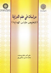 دراسات فی علم الدرایه ( تلخیص مقباس الهدایه )