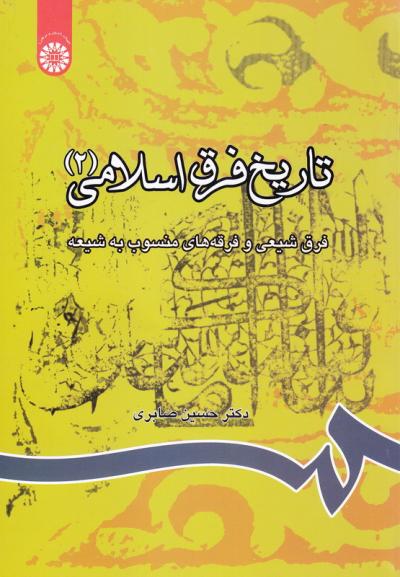 تاریخ فرق اسلامی - 2