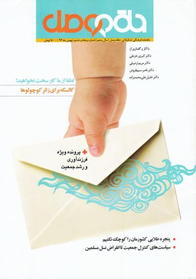 ماهنامه فرهنگی تشکیلاتی حلقه وصل شماره 56