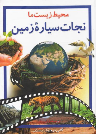 محیط زیست ما: نجات سیاره زمین