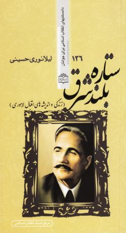 دانستنیهای انقلاب اسلامی برای جوانان 126: ستاره بلند شرق (زندگی و اندیشه های اقبال لاهوری)