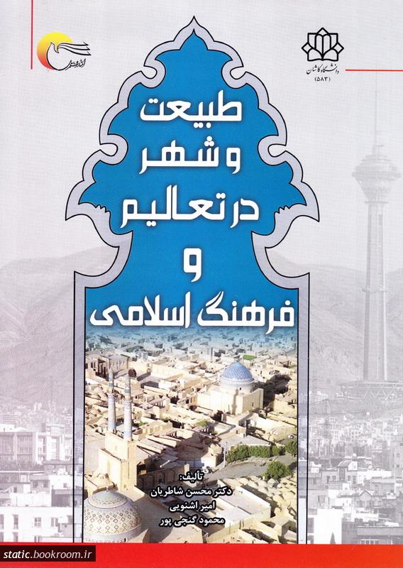 طبیعت و شهر در تعالیم و فرهنگ اسلامی