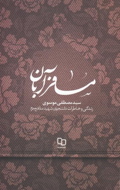 مسافر آبان: زندگی و خاطرات جوان ترین شهید مدافع حرم سید مصطفی موسوی (ایرانی)