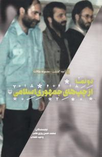 دو نما از چپ های جمهوری اسلامی