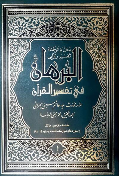 متن و ترجمه تفسیر روایی البرهان (دوره شانزده جلدی)