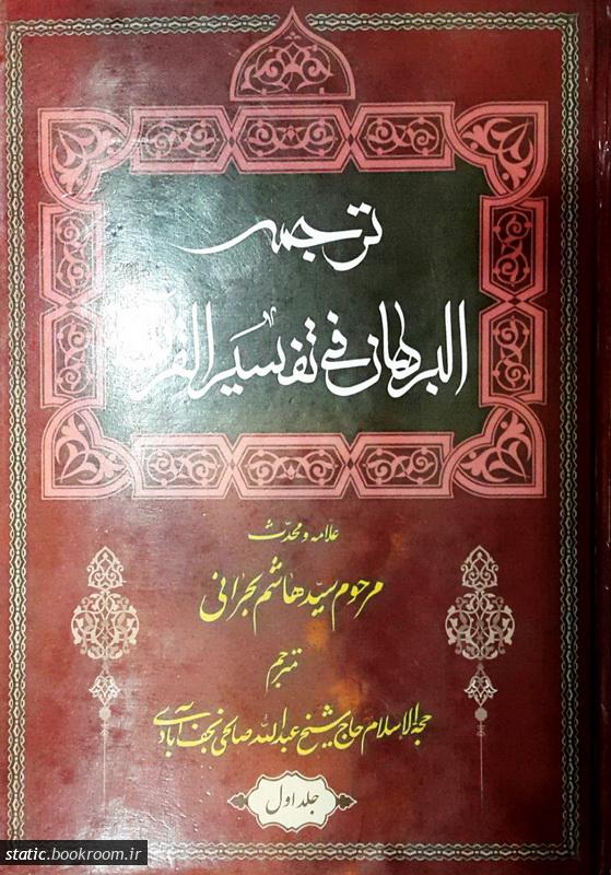 ترجمه تفسیر شریف البرهان فی تفسیر القرآن (دوره ده جلدی)
