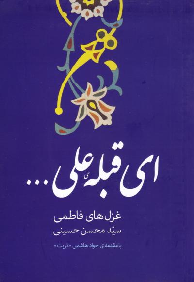 ای قبله ی علی ...: غزل های فاطمی