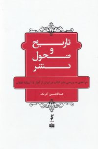 تاریخ و تحول نشر: درآمدی به بررسی نشر کتاب در ایران از آغاز تا آستانه انقلاب