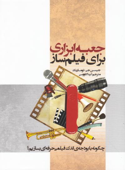 جعبه ابزاری برای فیلم ساز: چگونه با بودجه ی اندک فیلمی حرفه ای بسازیم؟