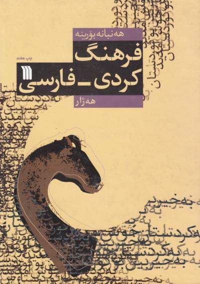 هه نبانه بورینه: فرهنگ کردی - فارسی