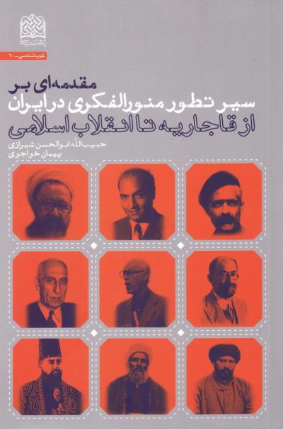 مقدمه ای بر سیر تطور منورالفکری در ایران: از قاجاریه تا انقلاب اسلامی