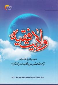 ولایت فقیه: شرحی بر نظریه فقه سیاسی آیت الله العظمی حاج آقا رضا مدنی کاشانی