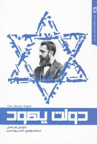 دولت یهود
