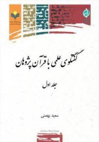 گفتگوی علمی با قرآن پژوهان - جلد اول