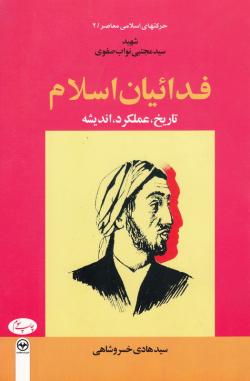 فدائیان اسلام: تاریخ، عملکرد، اندیشه از شهید سید مجتبی نواب صفوی