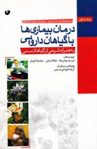 درمان بیماری ها با گیاهان دارویی - جلد اول (به همراه شرحی از گیاهان سمی)