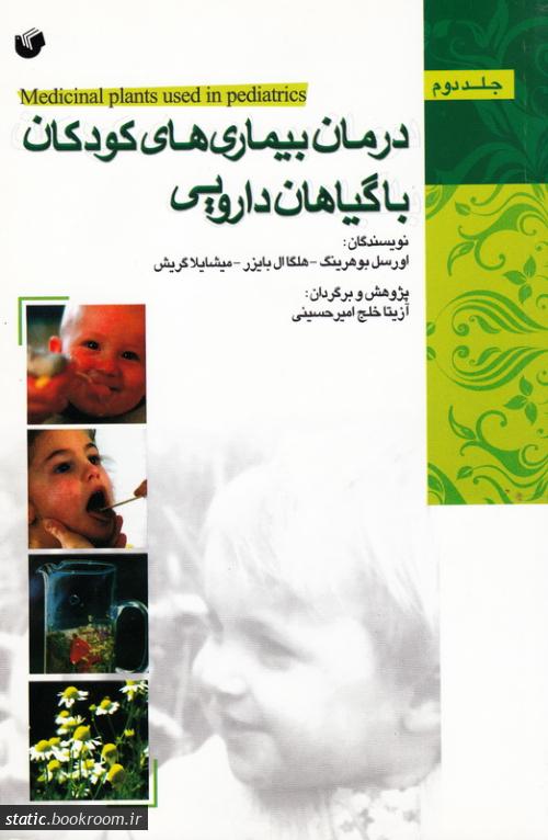 درمان بیماری های کودکان با گیاهان دارویی به همراه معرفی گیاهان سمی - جلد دوم
