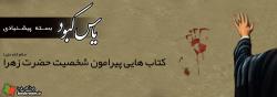 بسته پیشنهادی یاس کبود: کتاب هایی پیرامون شخصیت حضرت زهرا (س)