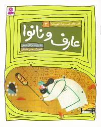 قصه های تصویری از الهی نامه 3: عارف و نانوا