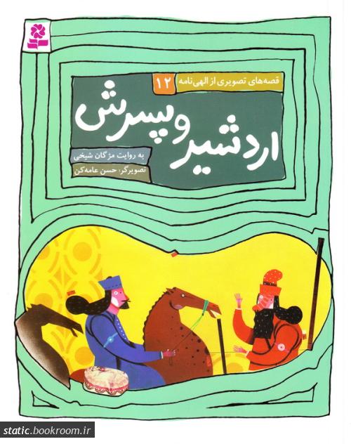 قصه های تصویری از الهی نامه 12: اردشیر و پسرش