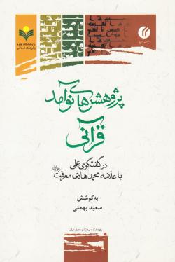 پژوهش های نوآمد قرآنی در گفتگوی علمی با علامه محمدهادی معرفت
