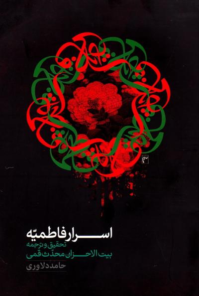 اسرار فاطمیه: تحقیق و ترجمه بیت الاحزان محدث قمی (همراه با متن عربی اعراب گذاری شده)