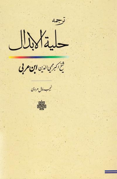 ترجمه حلیه الابدال