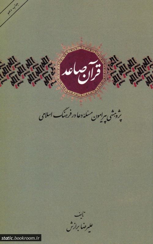 قرآن صاعد: پژوهشی پیرامون مسئله دعا در فرهنگ اسلامی