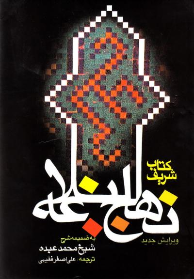نهج البلاغه به ضمیمه شرح شیخ محمد عبده