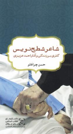 شاعر شطح نویس: گذری بر زندگی و آثار احمد عزیزی